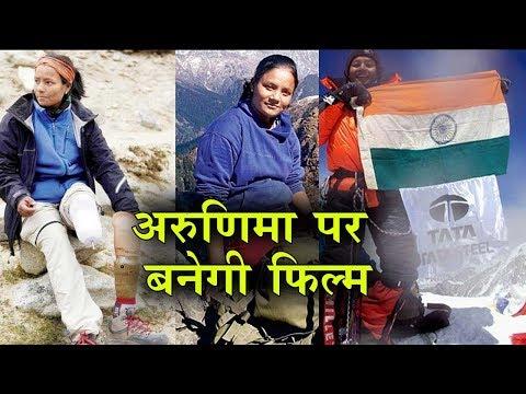 Arunima Sinha पर बनेगी Film, एक पैर के बलबूते चढ़ी थी माउंट एवरेस्ट पर