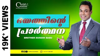 Prayer of Fear - Bro Suresh Babu