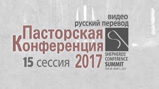 "Джон Макартур - GS 15 ""Любить Христа"" Пасторская 2017"
