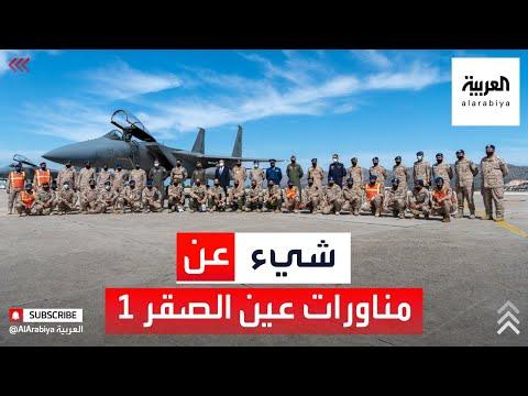 تفاصيل عن 'مناورات الصقر 1 ' المشتركة بين السعودية واليونان