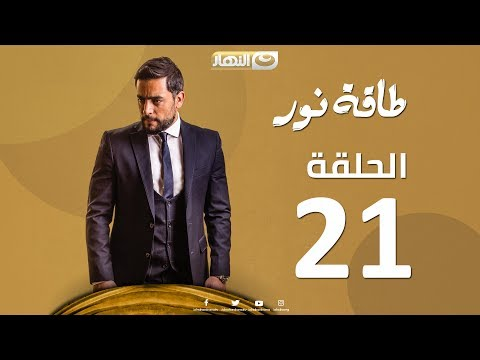 Episode 21 - Taqet Nour Series  | الحلقة الحادية  و العشرون -  مسلسل طاقة نور