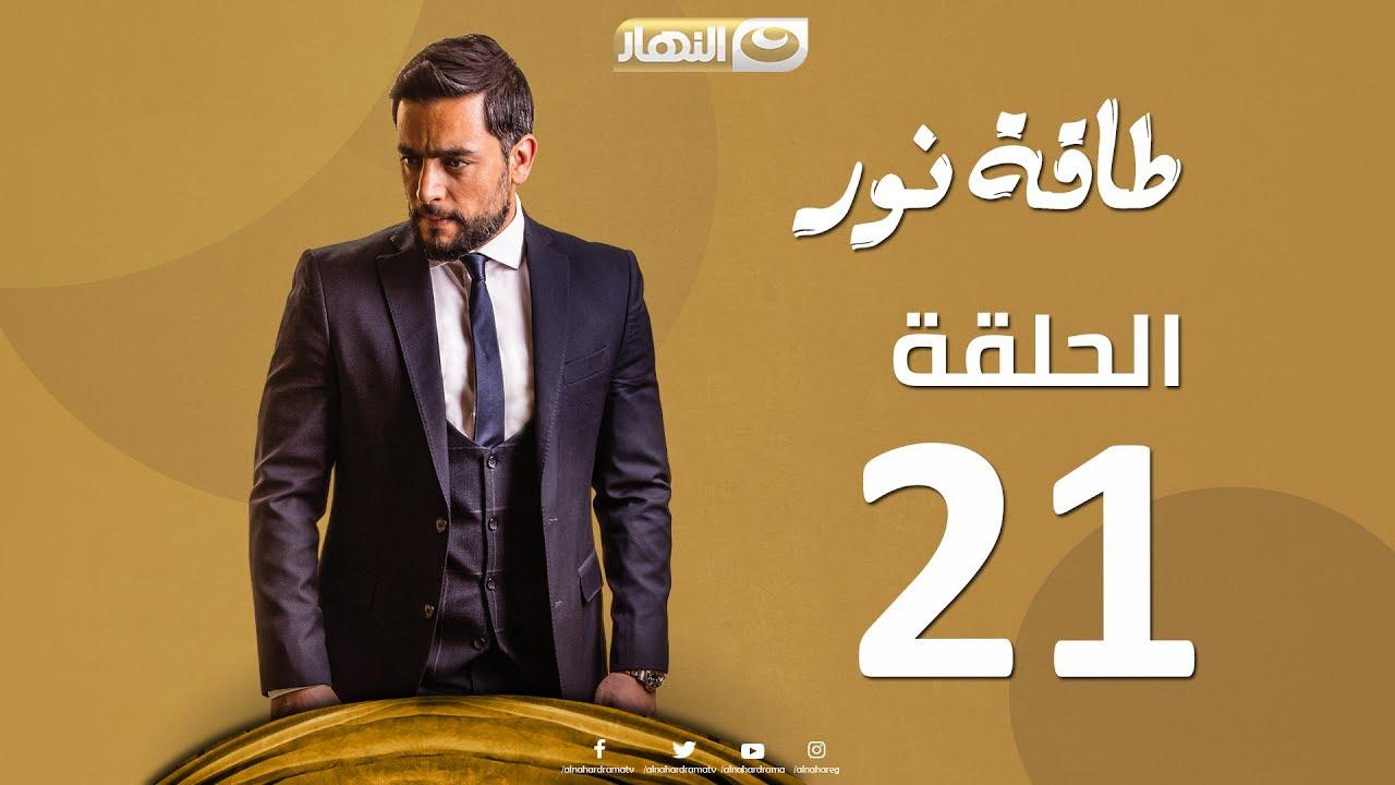 Episode 21 Taqet Nour Series الحلقة الحادية و العشرون مسلسل طاقة نور