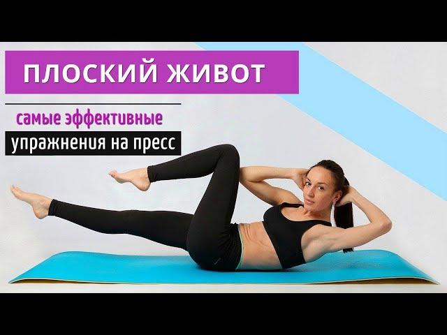 Самое эффективное упражнение на пресс II Я худею с Екатериной Кононовой