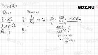 Упр 17.3 - Физика 8 класс Пёрышкин