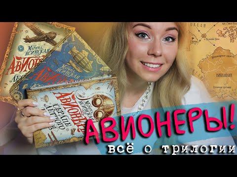 АВИОНЕРЫ: полный гид по серии от Юли Books Around Me + РОЗЫГРЫШ всей трилогии!