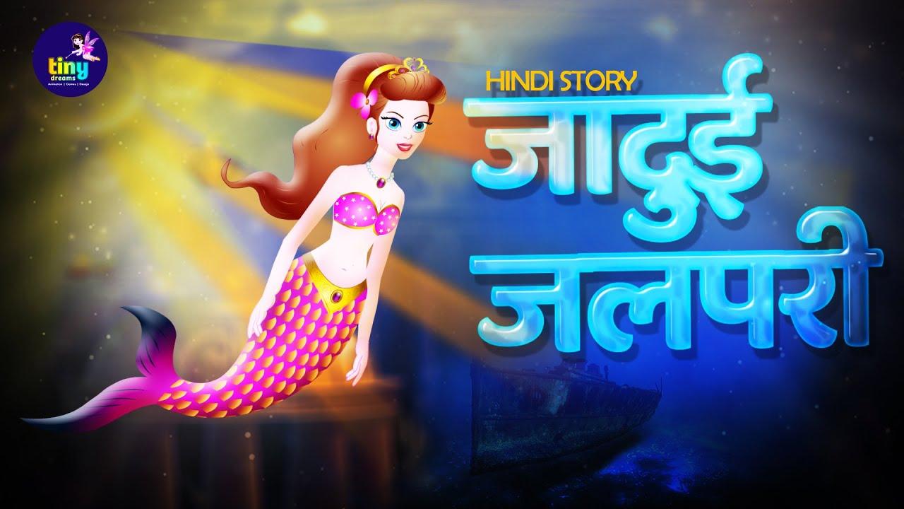 Download जादुई जल कन्या JADUI JALPARI | Magical Mermaid Story | Hindi Kahaniya | Stories in Hindi | Kahaniya