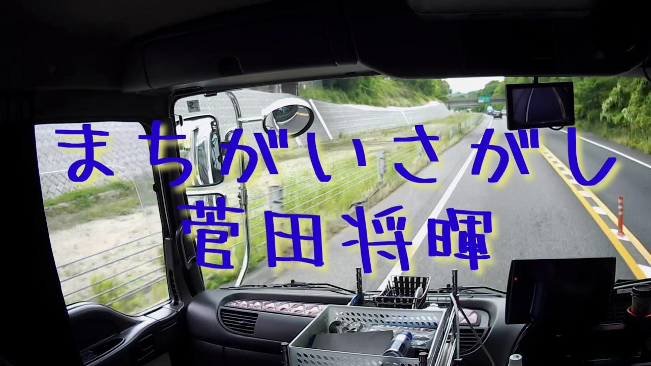 菅田将暉「まちがいさがし」歌ってみたシリーズ!