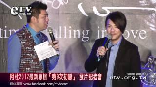 阿杜2012最新專輯「第9次初戀」 發片記者會