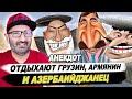 Анекдот Отдыхают Грузин, Армянин и Азербайджанец - Шутка Минутка - Shorts