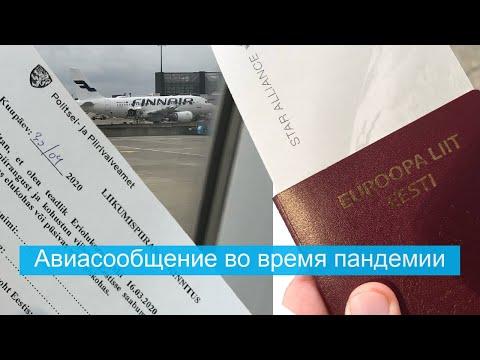 Как я улетел в Эстонию   Lufthansa Flight During Coronavirus London - Frankfurt - Tallinn