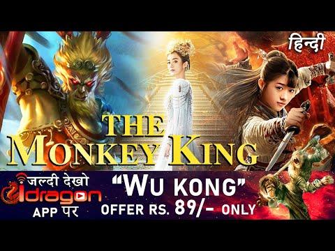 Download 🔥The Monkey King Full HD Hindi Movie 2020