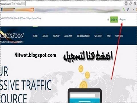 طريقة الاستثمار و شراء الاسهم من موقع Trafficmonsoon + استراتيجية ربح 50 دولار في اليوم