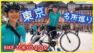 ロードバイクで東京名所めぐりライド! / BIKETOKYO2019