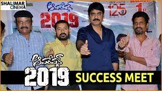 Operation 2019 Movie Success Meet || Srikanth, Manchu Manoj, Sunil || Shalimarcinema