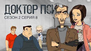 ДОКТОР ПСИ. Сезон 2, серия 8