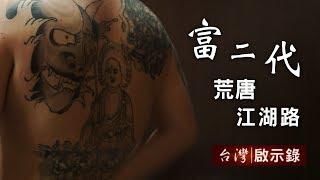 財迷心竅沉淪毒海 富二代荒唐江湖路 20181007