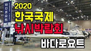 2020 낚시 박람회 전시회 - 낚시 보트, 선외기 엔…