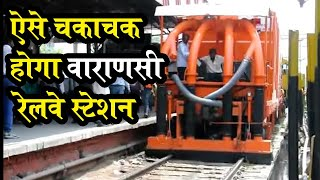 Railway starts cleanliness with advanced technology at Varanasi station