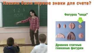 Шумерская математика. Женя Кац