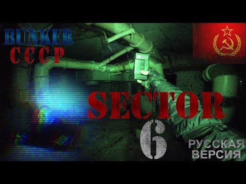 СЕКТОР 6 -БУНКЕР