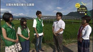 信州で広がる自然エネルギーの輪!(平成30年度放送公開講座 第3回)