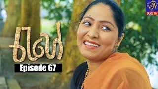Rahee - රැහේ | Episode 67 | 18 - 08 - 2021 | Siyatha TV Thumbnail