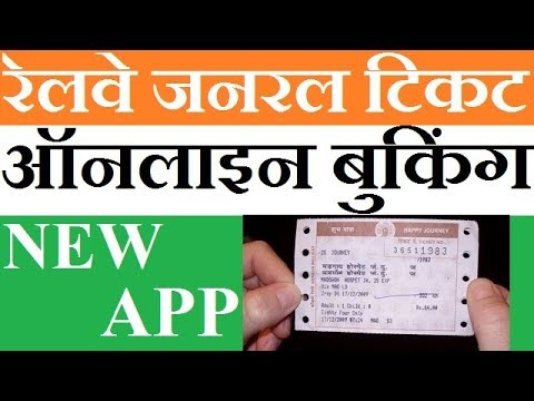 How To Book Railway General Ticket |BEST APP| Hindi 2017