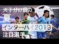 【沖縄インターハイ2019】注目の17選手を一挙紹介!