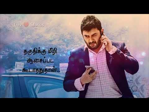 Whatsapp status Tamil video | Mass Dialogue | Stunning Bgm | 💕 Luv status 💕