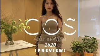 ENG) 코스 A/W 2020 미리보기 | COS A/…