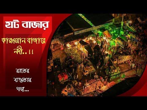 Hat Bazar। Karwan Bazar। Karwan Bazar Night। রাতের কারওয়ান বাজার।দিনের চেয়ে রাতে মুখর