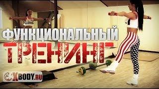 Функциональный тренинг для похудения
