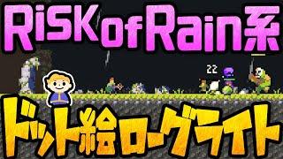 Risk of Rainと Caveblazersが融合した面白要素しかないドット絵ローグライトが発売!【Seals of the Bygone】