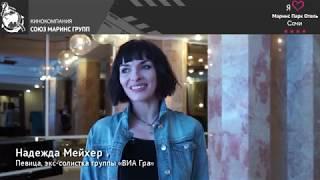 Надежда Мейхер бывшая солистка женской поп-группы «ВИА Гра» в «Маринс Парк Отель Сочи»