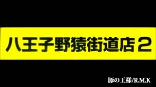 ラーメン二郎野猿街道店2公式テーマソング 「豚の王様」 ※お店からのオ...