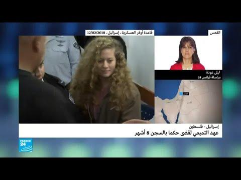 عهد التميمي قد تقضي حكما بالسجن 8 أشهر  - نشر قبل 3 ساعة