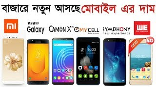 New Latest Mobile Phones Prices In Bangladesh 2018 | Review in Bangla