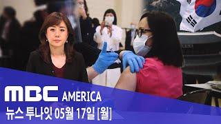 """2021년 5월 17일(월) MBC AMERICA - """"미국서 백신 맞으면 자가격리 면제""""…"""