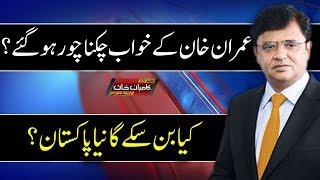 Imran Khan Kay Khawab Chakna Choor - Dunya Kamran Khan Ke Sath