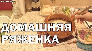 Рецепт приготовления домашней ряженки
