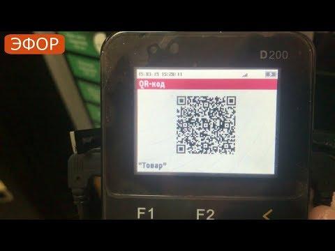 QR-код кассового чека на банковском терминале PAX D200 после продажи в торговом автомате