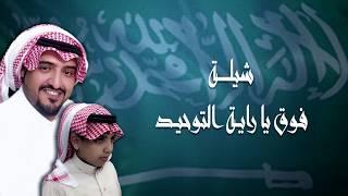شاهد ( فوق ياراية التوحيد ) شيلة مهداه للوطن وقادته للمنشد محمد زيدان