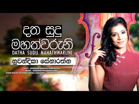 Datha Sudu Mahathwaruni| Nuwandhika Senarathne| Official Music Video|Music by Darshana Wickramatunga