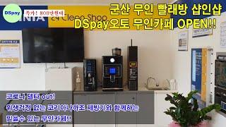 군산 무인빨래방 샵인샵 무인카페 오픈!!DSpay오토 …