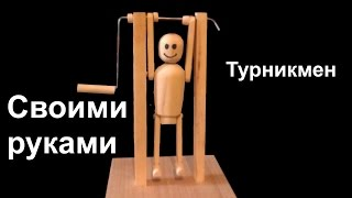 видео Как сделать деревянные игрушки своими руками