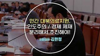 [남북경협특위] 김한정 의원,