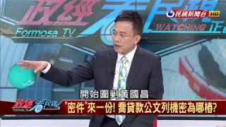 2017.11.07【政經看民視】