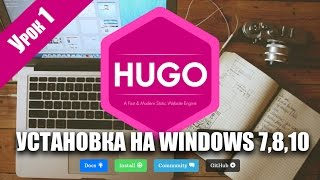 Урок 1. Установка на Windows Hugo: генератор статических сайтов
