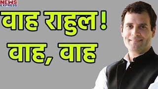 Rahul Gandhi की ये बात सुनकर आप उनकी चतुराई पर Smile करने लगेंगे