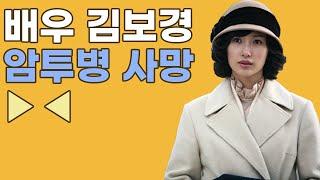 배우 김보경 사망 이유 | 영화 친구 진숙
